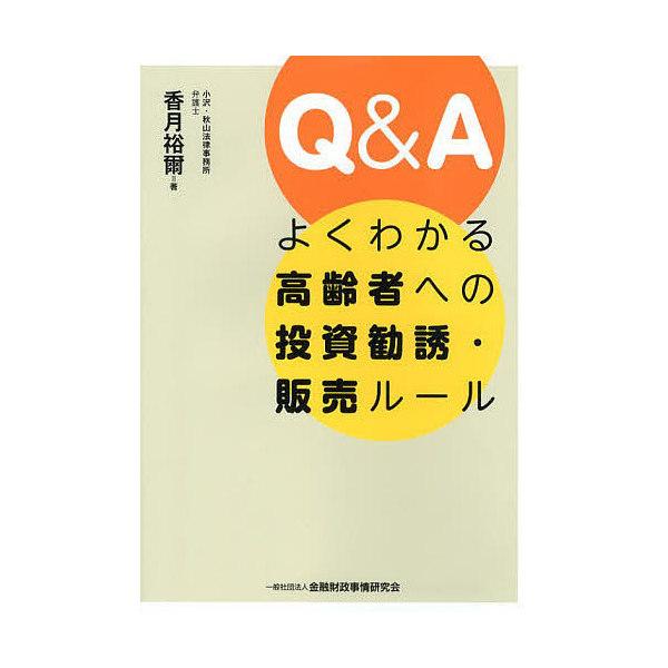 Q&Aよくわかる高齢者への投資勧誘・販売ルール/香月裕爾