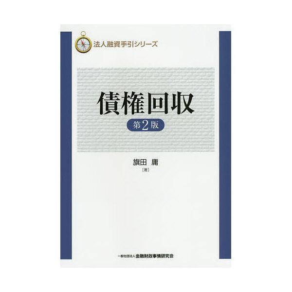 債権回収/旗田庸