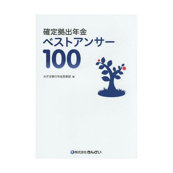 確定拠出年金ベストアンサー100/みずほ銀行年金営業部