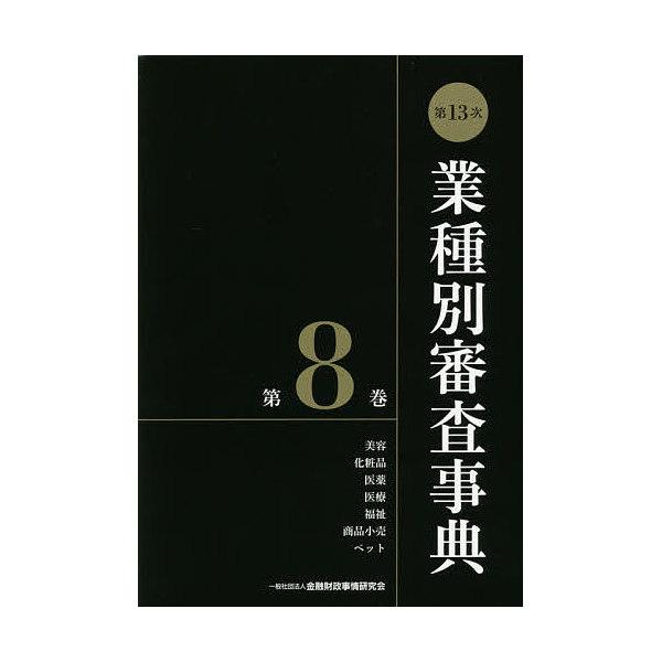 業種別審査事典 第8巻/金融財政事情研究会
