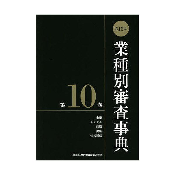 業種別審査事典 第10巻/金融財政事情研究会