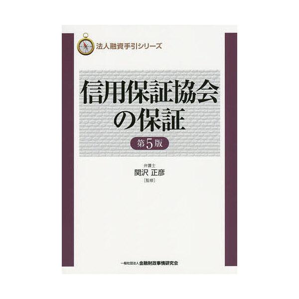 信用保証協会の保証/関沢正彦