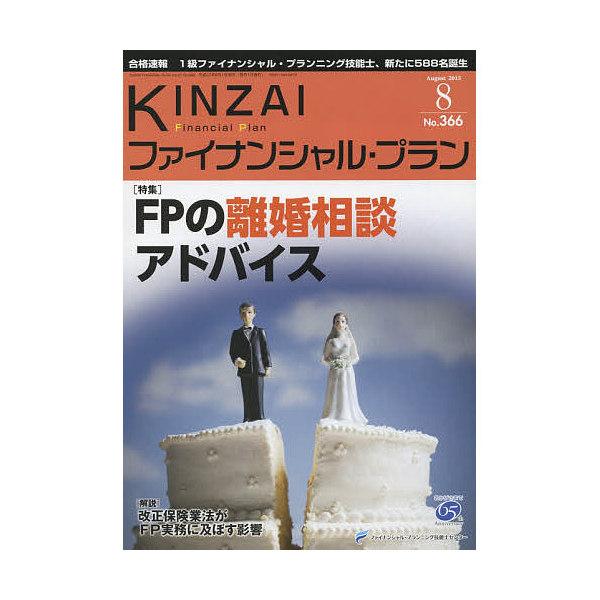 KINZAIファイナンシャル・プラン No.366(2015.8)/ファイナンシャル・プランニング技能士センター