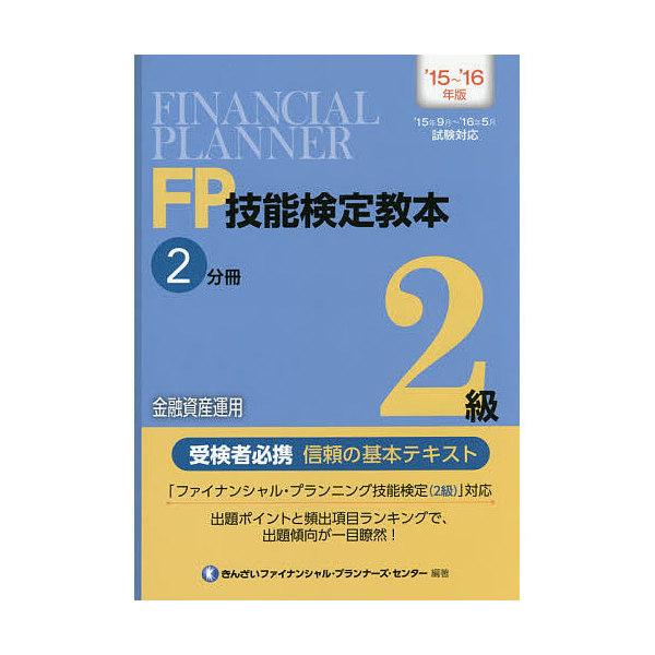 FP技能検定教本2級 '15~'16年版2分冊/きんざいファイナンシャル・プランナーズ・センター