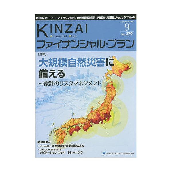 KINZAIファイナンシャル・プラン No.379(2016.9)/ファイナンシャル・プランニング技能士センター