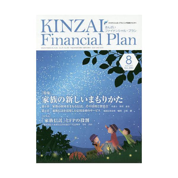KINZAI Financial Plan No.390(2017.8)/ファイナンシャル・プランニング技能士センター