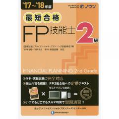 最短合格2級FP技能士 '17~'18年版/きんざいファイナンシャル・プランナーズ・センター