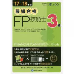 最短合格3級FP技能士 '17~'18年版/きんざいファイナンシャル・プランナーズ・センター