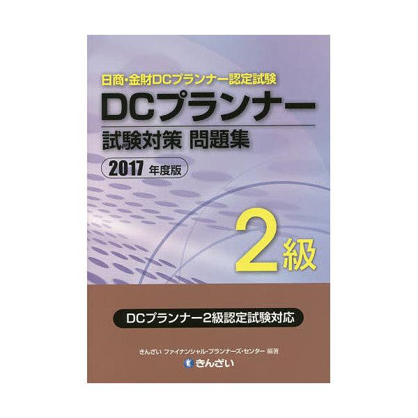 DCプランナー2級試験対策問題集 日商・金財DCプランナー認定試験 2017年度版/きんざいファイナンシャル・プランナーズ・センター