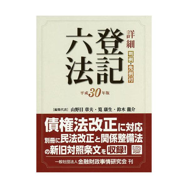 詳細登記六法 判例・先例付 平成30年版/山野目章夫/代表筧康生/代表鈴木龍介