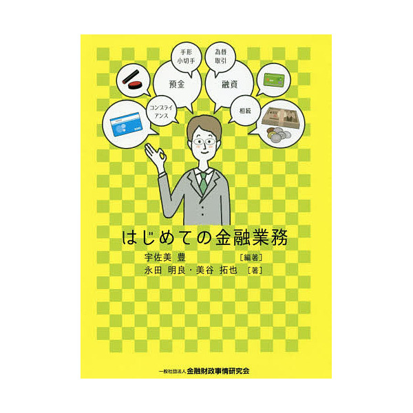 はじめての金融業務/宇佐美豊/永田明良/美谷拓也
