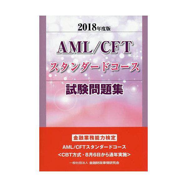 AML/CFTスタンダードコース試験問題集 金融業務能力検定 2018年度版/金融財政事情研究会検定センター