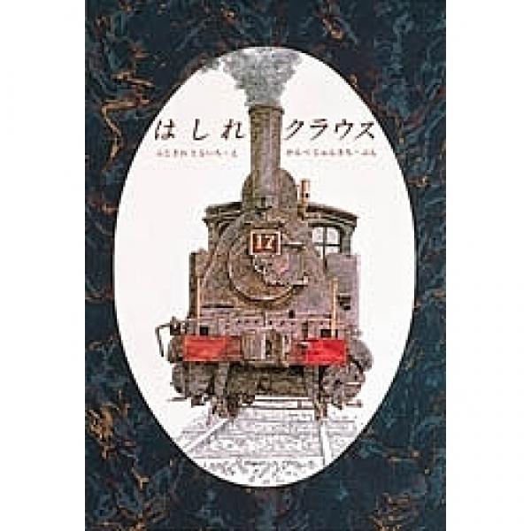 はしれクラウス/藤沢友一/かんべじゅんきち/子供/絵本
