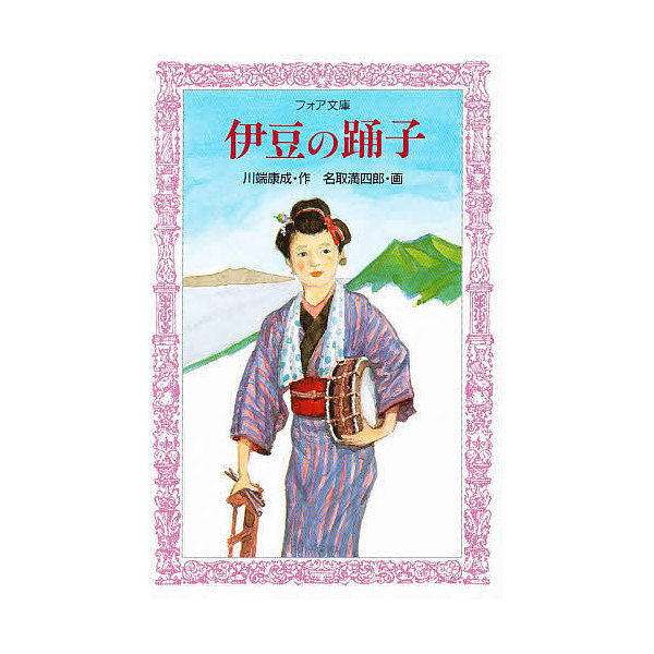 伊豆の踊子/川端康成/名取満四郎