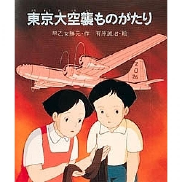 東京大空襲ものがたり/早乙女勝元/有原誠治