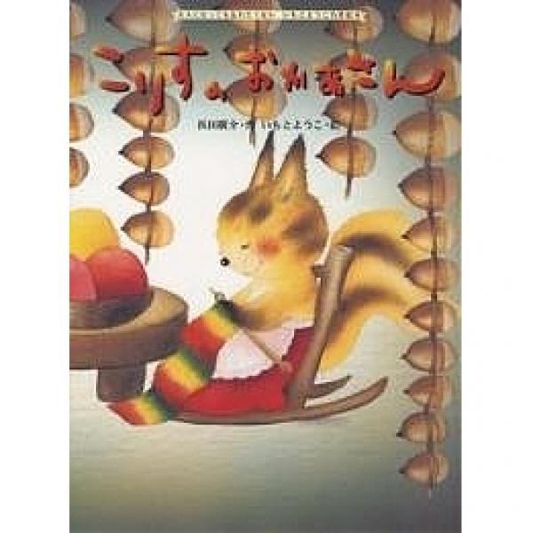 こりすのおかあさん/浜田廣介/いもとようこ/子供/絵本