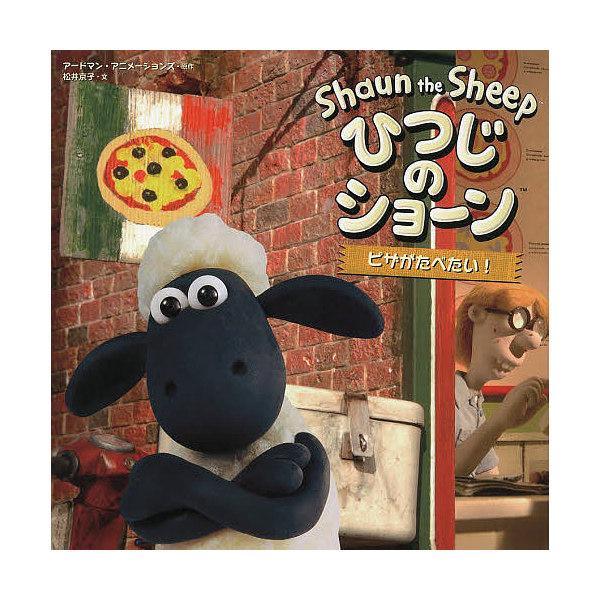 Lohaco ひつじのショーンピザがたべたいアードマン