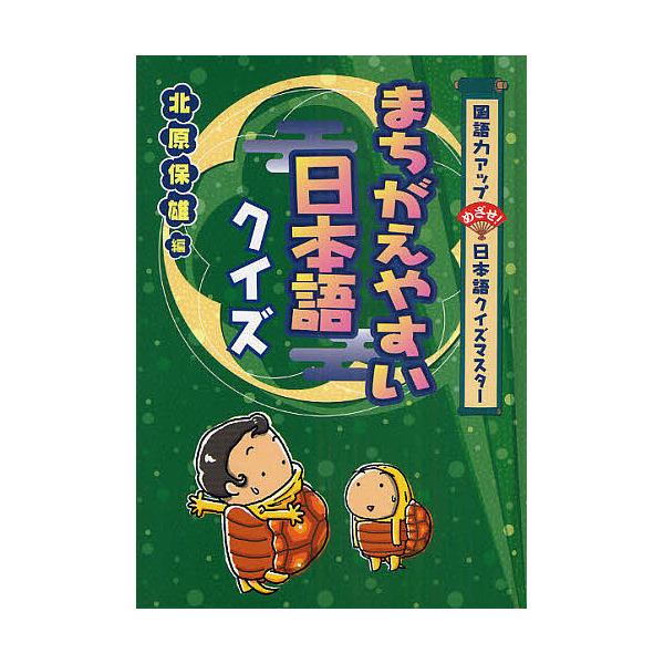 まちがえやすい日本語クイズ/北原保雄