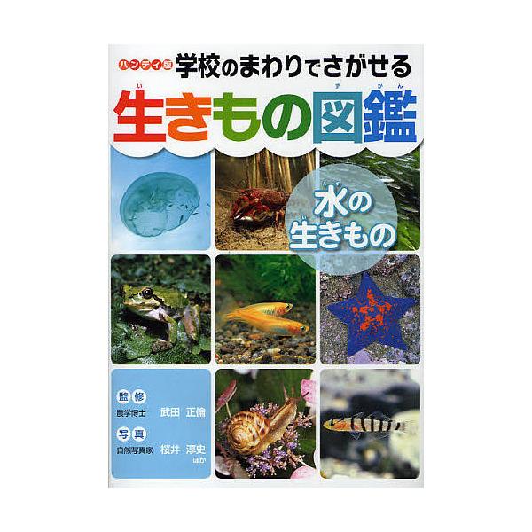 学校のまわりでさがせる生きもの図鑑 ハンディ版 水の生きもの/桜井淳史