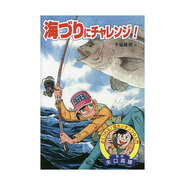 海づりにチャレンジ!/千坂隆男