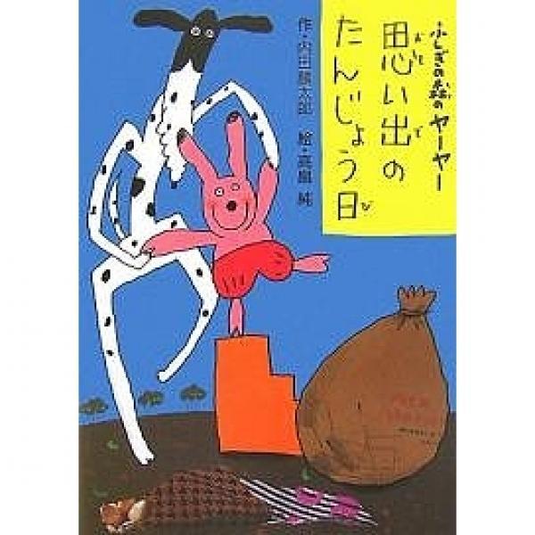ふしぎの森のヤーヤー思い出のたんじょう日/内田麟太郎/高畠純