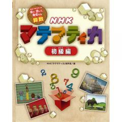 NHKマテマティカ NHKマテマティカ見て、感じて、発見する算数 初級編/NHK「マテマティカ」制作班