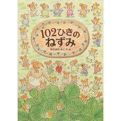 102ひきのねずみ/はせがわかこ/子供/絵本