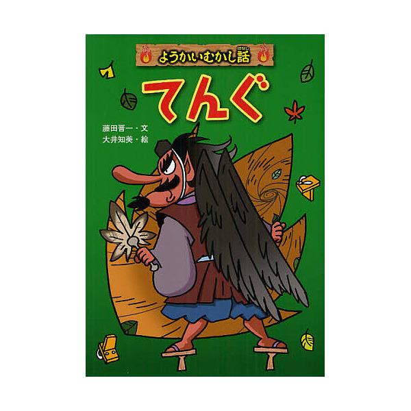 てんぐ/藤田晋一/大井知美