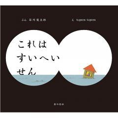 これはすいへいせん/谷川俊太郎/tuperatupera/子供/絵本