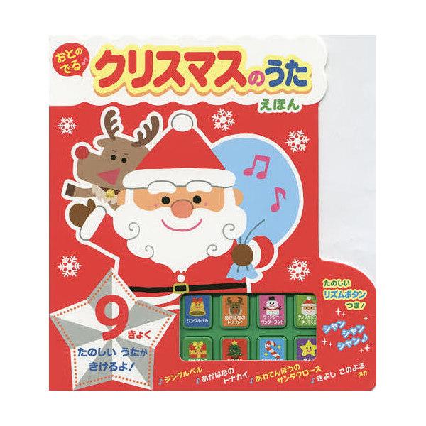 おとのでる♪クリスマスのうたえほん/子供/絵本