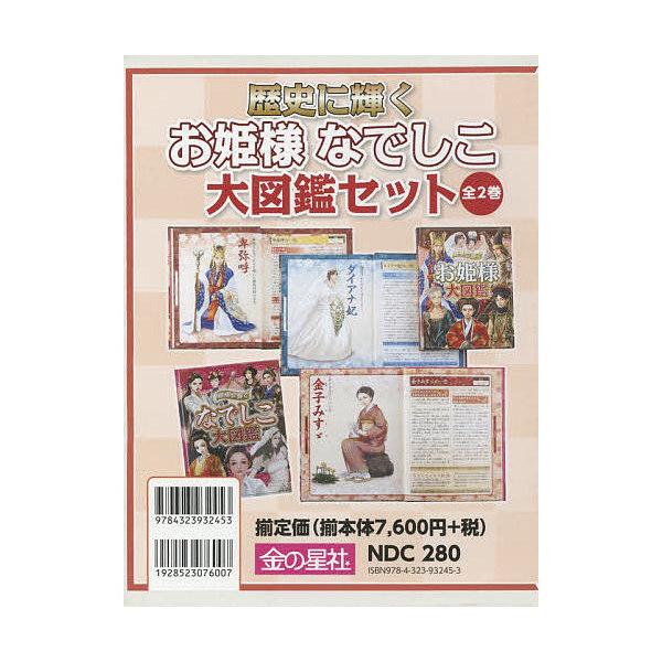 歴史に輝くお姫様なでしこ大図鑑セット 2巻セット/ブレインナビ