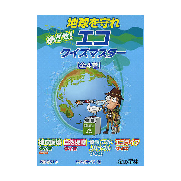 地球を守れめざせ!エコクイズマスター 4巻セット/ワン・ステップ