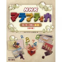 NHKマテマティカ 見て、感じて、発見する算数 2巻セット/NHK「マテマティカ」制作班