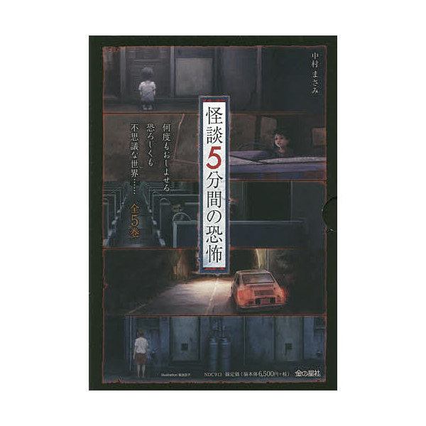 怪談5分間の恐怖 5巻セット/中村まさみ