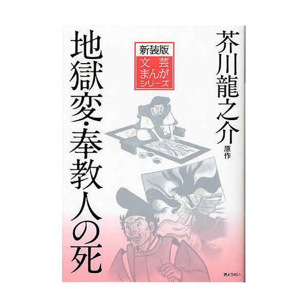 地獄変・奉教人の死 新装版/芥川龍之介/小田切進/古城武司