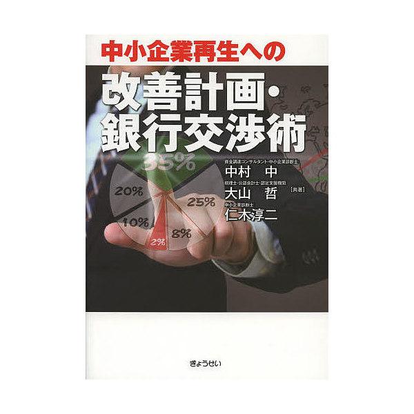 中小企業再生への改善計画・銀行交渉術/中村中/大山哲/仁木淳二
