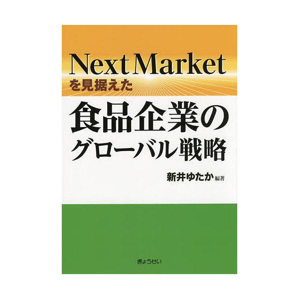 Next Marketを見据えた食品企業のグローバル戦略/新井ゆたか