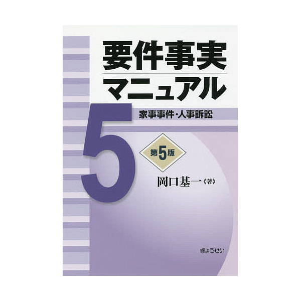 要件事実マニュアル 5/岡口基一