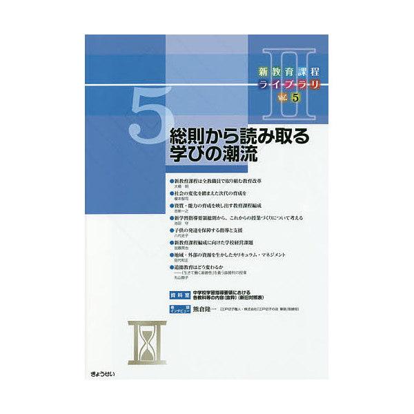 新教育課程ライブラリ 2Vol.5/ぎょうせい