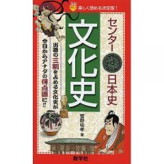 センター日本史文化史