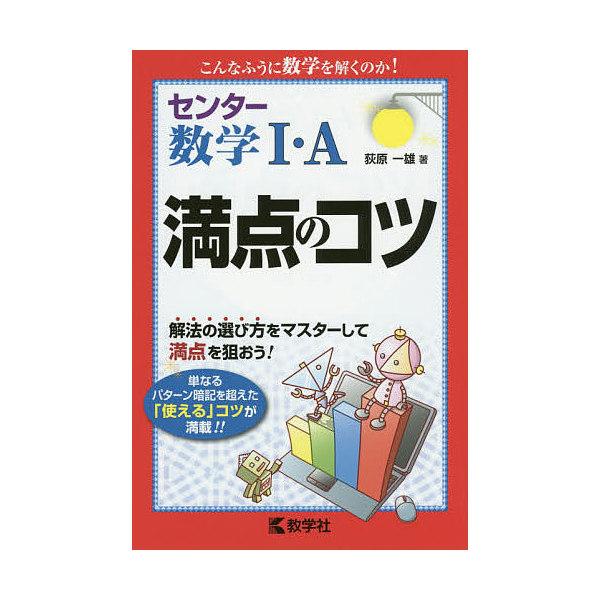 センター数学1・A満点のコツ/荻原一雄