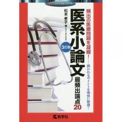 医系小論文最頻出論点20/松本孝子