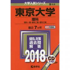 東京大学 理科 理科一類・理科二類・理科三類 2018年版