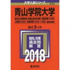 青山学院大学 総合文化政策学部 地球社会共生学部 経済学部〈B方式〉 法学部〈B方式〉 経営学部〈B方式・C方式〉 個別学部日程 2018年版