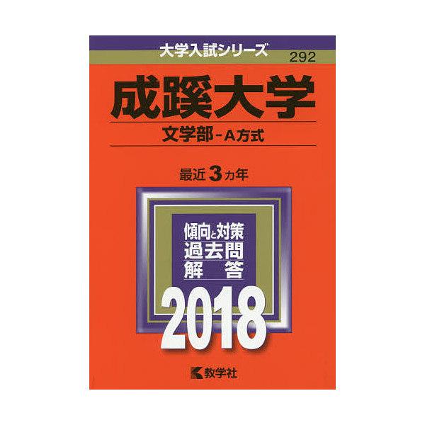 成蹊大学 文学部 A方式 2018年版