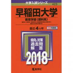 早稲田大学 教育学部〈理科系〉 理学科・数学科・教育学科〈初等教育学専攻〈理科系〉〉 複合文化学科〈理科系〉 2018年版