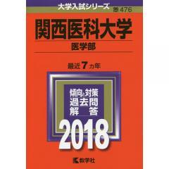 関西医科大学 医学部 2018年版