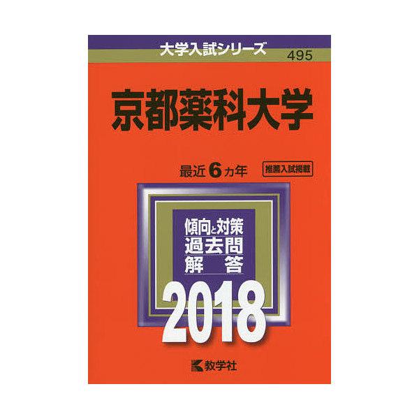 京都薬科大学 2018年版