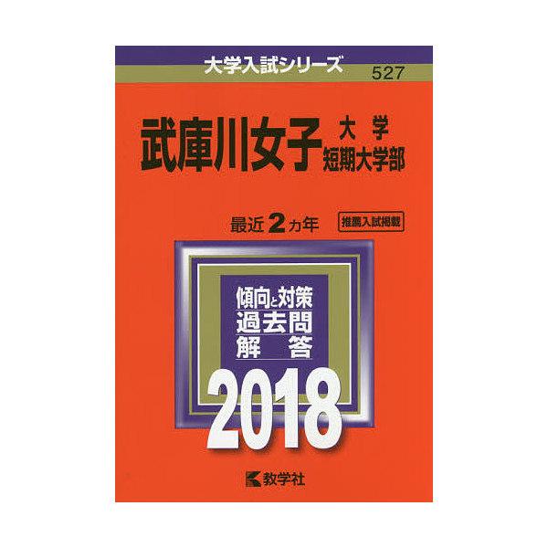 武庫川女子大学 武庫川女子大学短期大学部 2018年版
