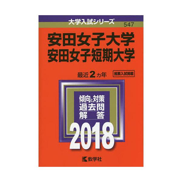 安田女子大学 安田女子短期大学 2018年版
